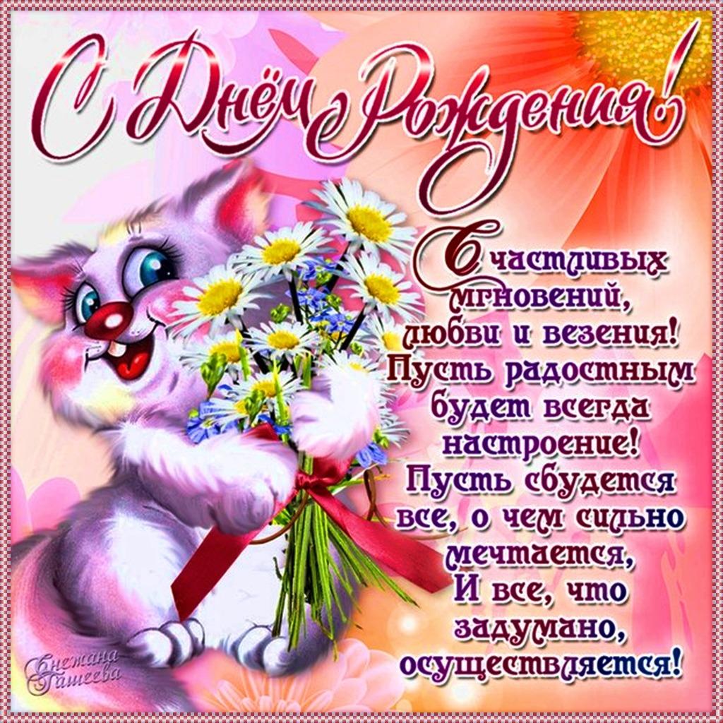 Смс поздравление с днем рождения детей друзей